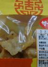 ひとくち揚げ餃子 278円(税抜)