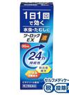 ツーロックEX液 980円(税抜)