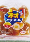 ネオバターロール 97円(税抜)