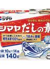 だしの素 178円(税抜)