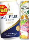 ノンアルコールビール「オールフリー」各種 2,199円(税抜)