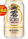ノンアルコールビール「キリン零ICHI」 2,199円(税抜)