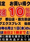 6月21日限定!WEB限定お買い得クーポン券!! 10%引