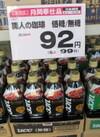 職人の珈琲(低糖・無糖) 92円(税抜)