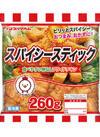 スパイシースティック 197円(税抜)