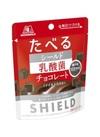シールド乳酸菌チョコレート 10ポイントプレゼント