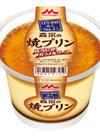 森永の焼プリン 67円(税抜)
