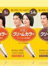 パオンクリーム 3G 299円(税抜)