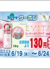 商品限定スギヤマクーポン 130円引