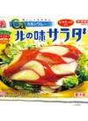 北の味サラダ 77円(税抜)