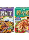 麻婆茄子の素あっさり味・棒々鶏の素 100円(税抜)