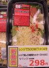 レンジで蒸しとり肉野菜セット(チーズタッカルビ) 298円(税抜)