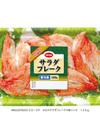 サラダフレーク 168円(税抜)