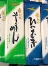 ひやむぎ・そうめん 128円(税込)