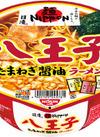 八王子たまねぎ醤油ラーメン 188円(税抜)