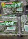 ブロッコリースプラウト 78円(税抜)