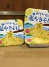 瀬戸内レモン 塩やきそば 194円