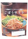 ごぼうサラダ 120円