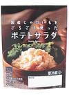 ポテトサラダ 120円