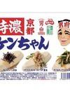 特濃ケンちゃん 77円(税抜)
