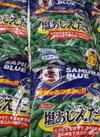 塩あじえだ豆ボリュームパック 398円(税抜)