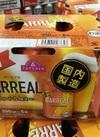 バーリアル 448円(税抜)
