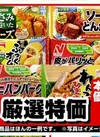冷凍食品 128円(税抜)