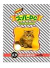 固まる猫砂 各種 297円(税抜)
