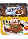 ハンバーグ各種 248円(税抜)
