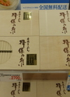 手延素麺揖保の糸特級品 2,700円(税抜)