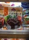 デミグラスソースハンバーグ 98円(税抜)