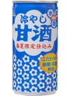 冷し甘酒 68円(税抜)