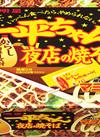 一平ちゃん夜店の焼そば 89円(税抜)