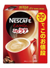 エクセラ、スティックコーヒー各種 298円(税抜)