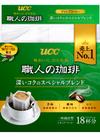 職人のコーヒードリップ(スペシャル、モカ) 298円(税抜)