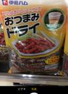 おつまみドライ 368円(税抜)