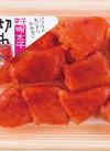 辛子明太子(切子) 380円(税抜)