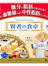 賢者の食卓ダブルサポート 1,800円(税抜)