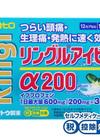 リングルアイビーα200 50ポイントプレゼント