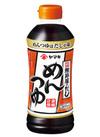 めんつゆ 138円(税抜)