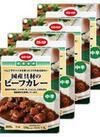 レトルトビーフカレー各種 298円(税抜)
