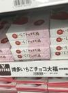 博多いちごチョコ大福 500円(税抜)