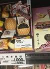 博多菓撰 詰合せ 1,000円(税抜)