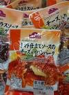 ハンバーグ(各種) 98円(税抜)