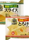 スライスチーズ(醗酵バター入)・とろけるスライスチーズ(醗酵バター入) 158円(税抜)