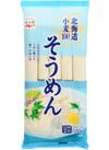 北海道小麦100% そうめん 158円(税抜)