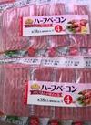 ハーブベーコン 258円(税抜)