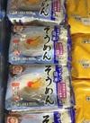 そうめん 198円(税抜)