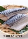 塩サバ切り身 98円(税抜)