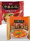 中華三昧(広東風醤油拉麺・赤坂榮林酸辣湯麺・担々麺・涼麺) 127円